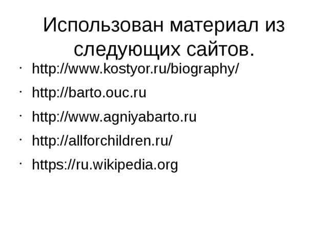 Использован материал из следующих сайтов. http://www.kostyor.ru/biography/ ht...