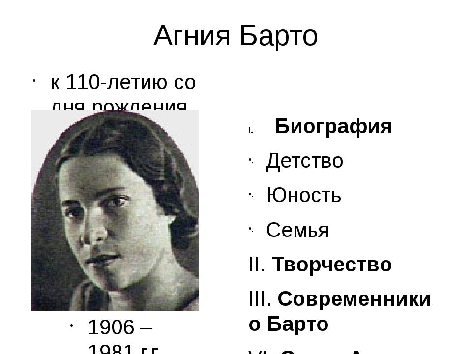 Агния Барто к 110-летию со дня рождения поэтессы 1906 – 1981 г.г. Биография Д...