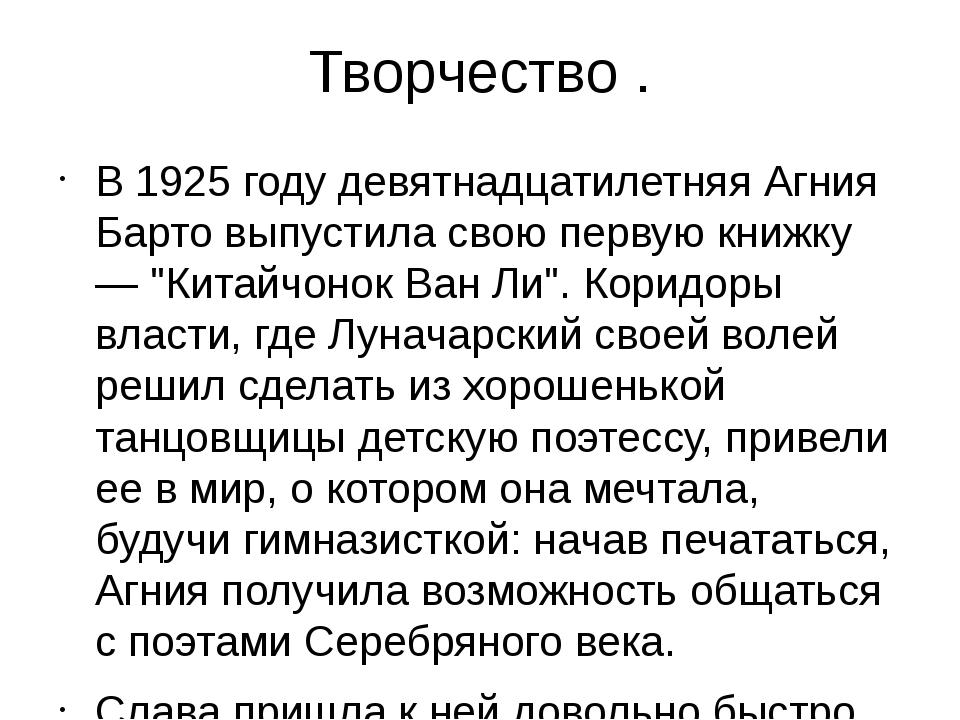 Творчество . В 1925 году девятнадцатилетняя Агния Барто выпустила свою первую...