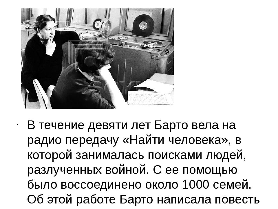 В течение девяти лет Барто вела на радио передачу «Найти человека», в которой...