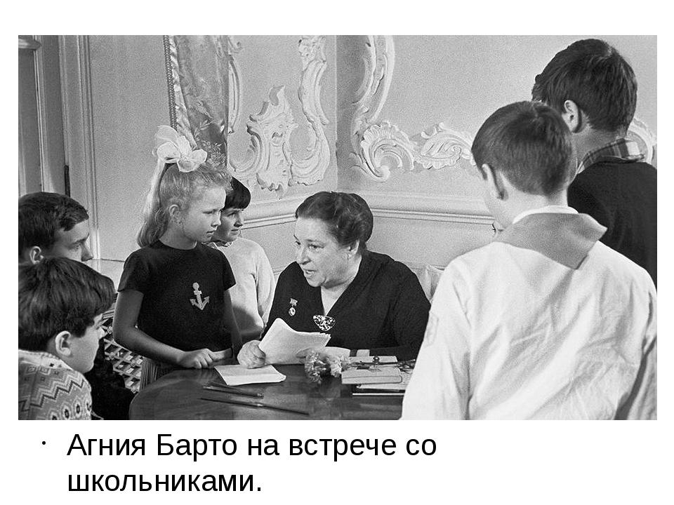 Агния Барто на встрече со школьниками.