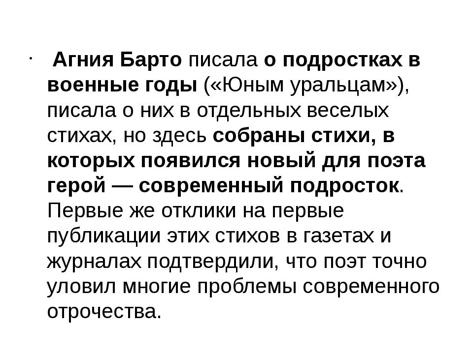 Агния Бартописалао подростках в военные годы(«Юным уральцам»), писала о н...
