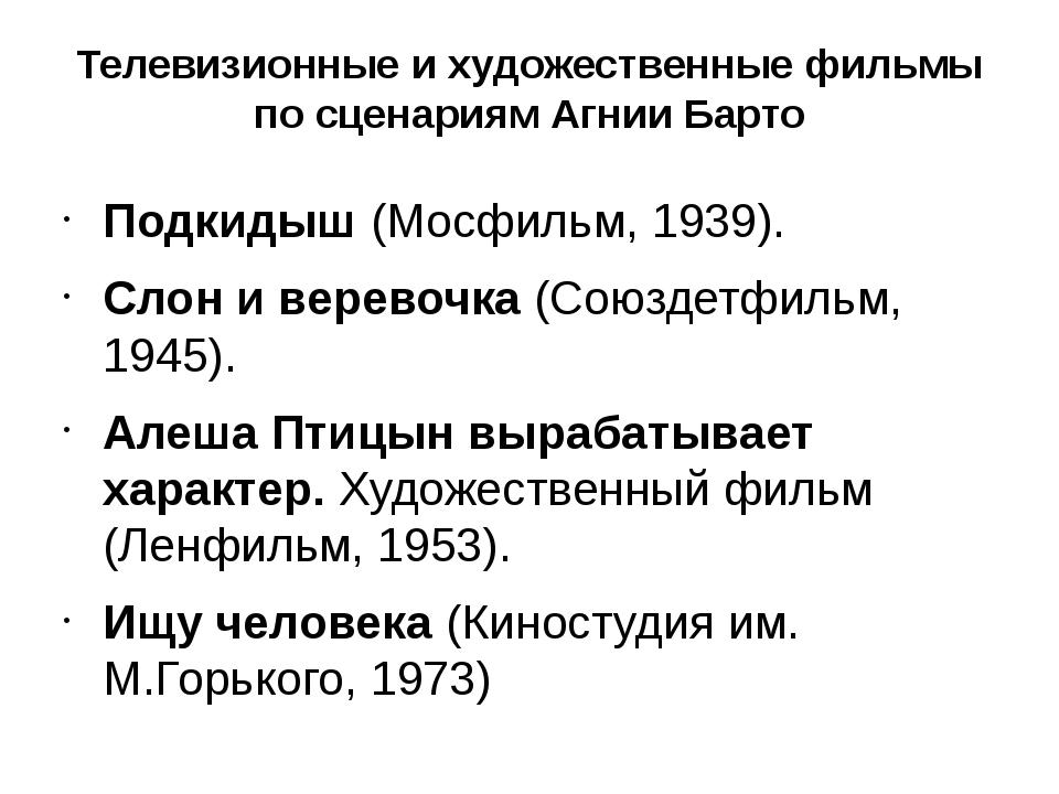 Телевизионные и художественные фильмы по сценариям Агнии Барто Подкидыш (Мосф...