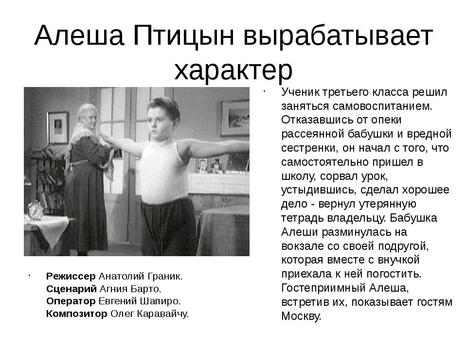 Алеша Птицын вырабатывает характер Ученик третьего класса решил заняться само...