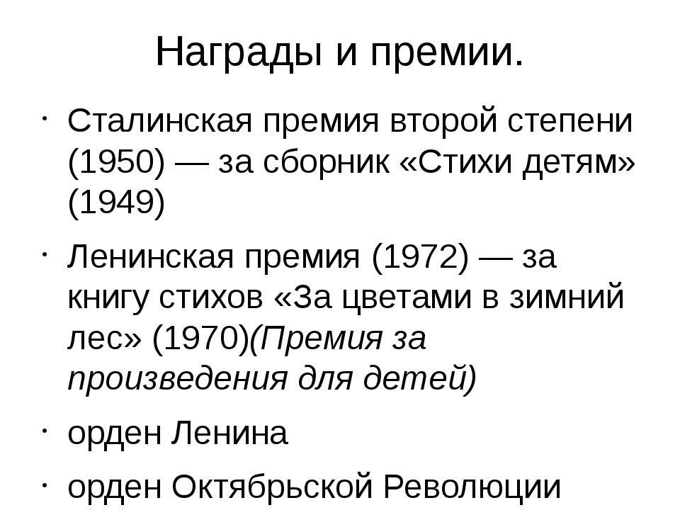 Награды и премии. Сталинская премиявторой степени (1950)— за сборник «Стихи...