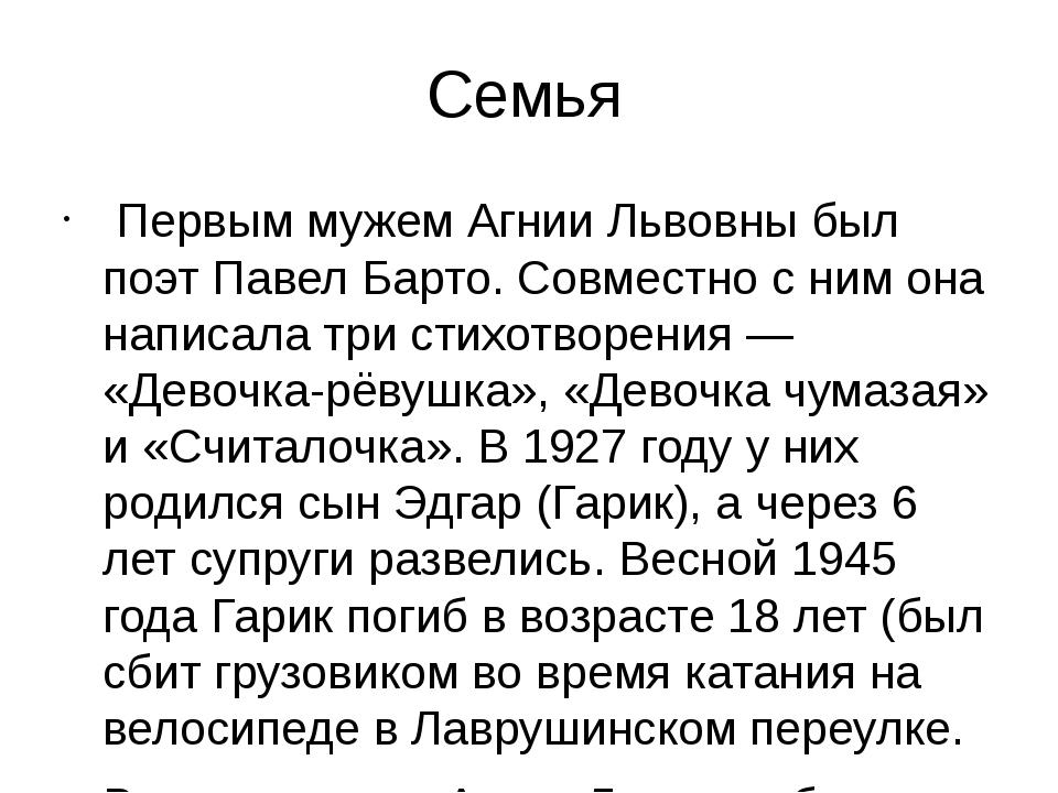 Семья Первым мужем Агнии Львовны был поэтПавел Барто. Совместно с ним она н...