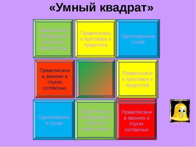 «Умный квадрат»