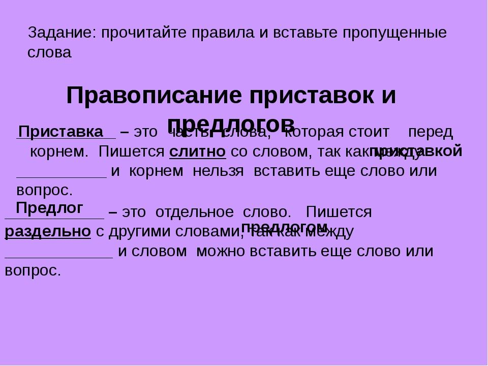Правописание приставок и предлогов