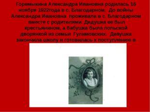 Горемыкина Александра Ивановна родилась 16 ноября 1922года в с. Благодарном.