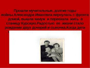 Прошли мучительные, долгие годы войны.Александра Ивановна вернулась с фронта