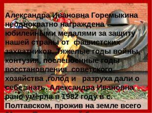 Александра Ивановна Горемыкина неоднократно награждена юбилейными медалями з