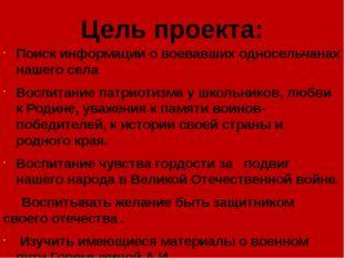 Цель проекта: Поиск информации о воевавших односельчанах нашего села Воспитан
