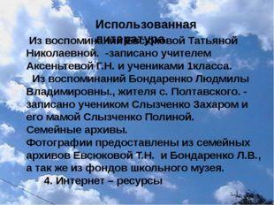 Использованная литература Из воспоминаний Евсюковой Татьяной Николаевной. -за