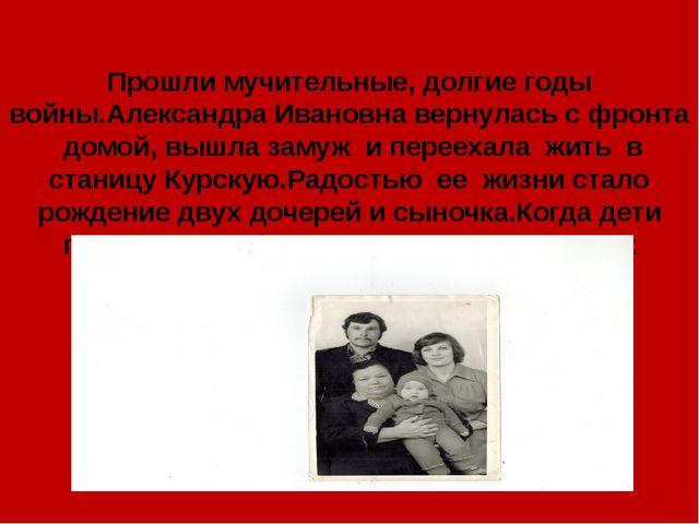 Прошли мучительные, долгие годы войны.Александра Ивановна вернулась с фронта...