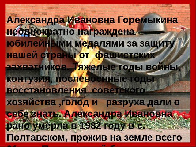 Александра Ивановна Горемыкина неоднократно награждена юбилейными медалями з...