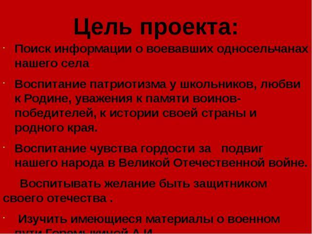 Цель проекта: Поиск информации о воевавших односельчанах нашего села Воспитан...