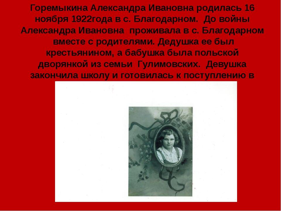 Горемыкина Александра Ивановна родилась 16 ноября 1922года в с. Благодарном....