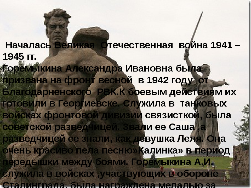 Началась Великая Отечественная война 1941 – 1945 гг. Горемыкина Александра И...