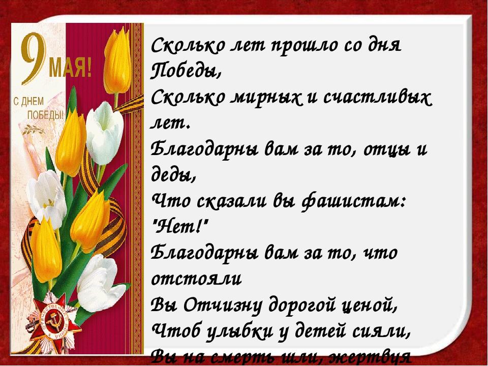 Сколько лет прошло со дня Победы, Сколько мирных и счастливых лет. Благодарны...