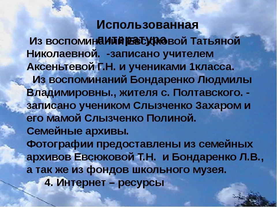 Использованная литература Из воспоминаний Евсюковой Татьяной Николаевной. -за...
