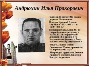 Андрюхин Илья Прохорович Родился 20 июля 1910 года в деревне Подымовка. В ряд