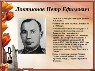 Локтионов Петр Ефимович Родился 20 января 1900года в деревне Ульяновка. Участ
