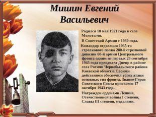 Мишин Евгений Васильевич Родился 18 мая 1921 года в селе Молотычи. В Советско