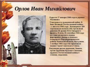 Орлов Иван Михайлович Родился 27 января 1900 года в деревне Малиново. Участво