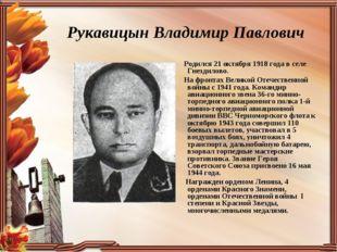 Рукавицын Владимир Павлович Родился 21 октября 1918 года в селе Гнездилово. Н