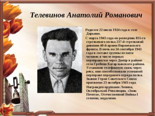 Телевинов Анатолий Романович Родился 22 июля 1924 года в селе Дарьино. С март