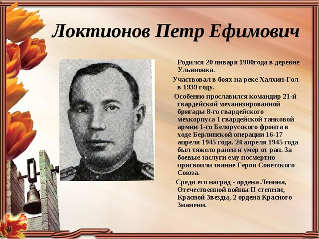Локтионов Петр Ефимович Родился 20 января 1900года в деревне Ульяновка. Участ...