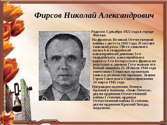 Фирсов Николай Александрович Родился 3 декабря 1922 года в городе Фатеже. На...