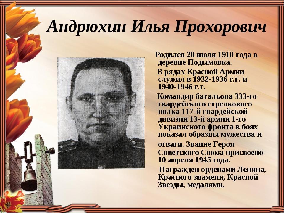 Андрюхин Илья Прохорович Родился 20 июля 1910 года в деревне Подымовка. В ряд...