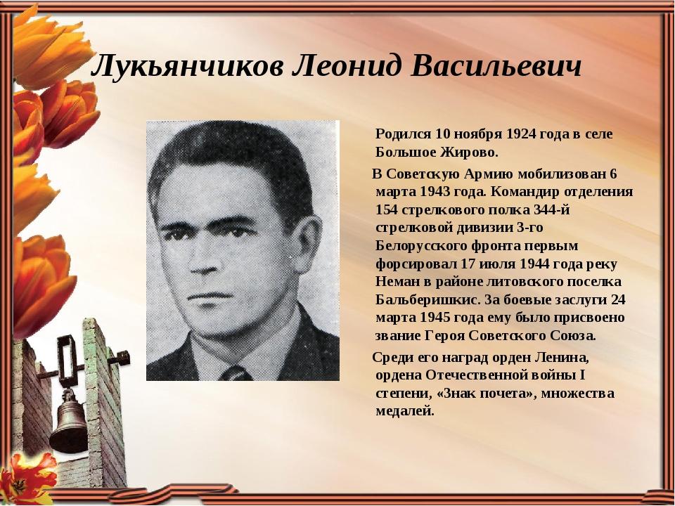Лукьянчиков Леонид Васильевич Родился 10 ноября 1924 года в селе Большое Жиро...