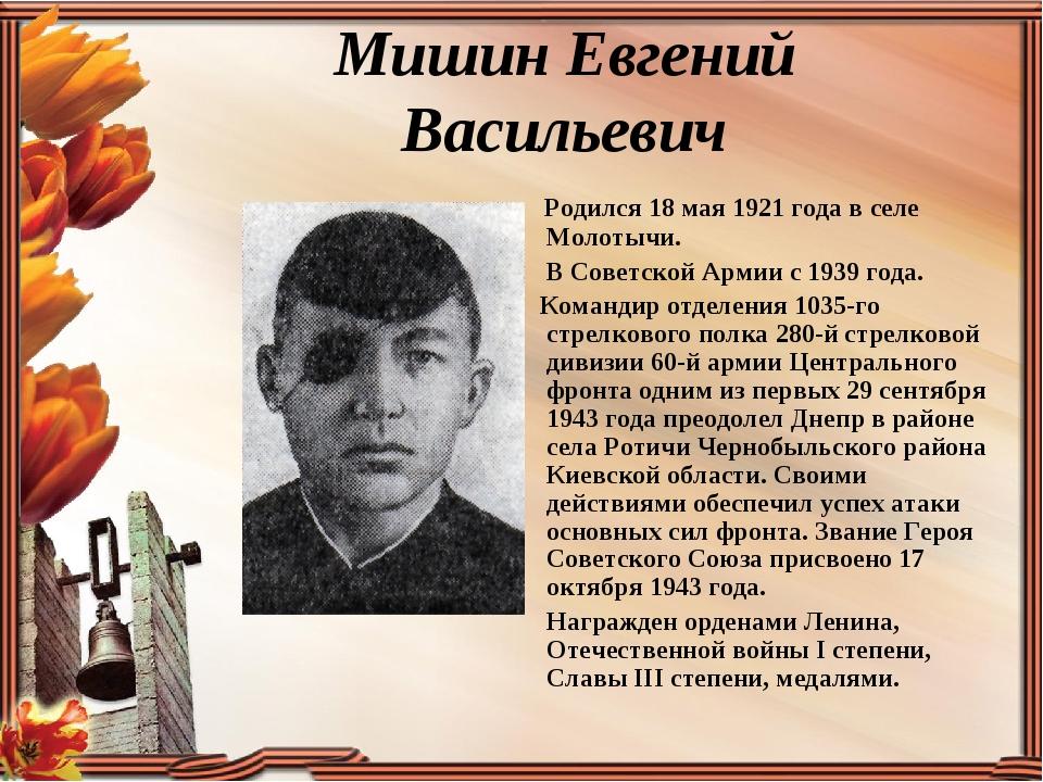Мишин Евгений Васильевич Родился 18 мая 1921 года в селе Молотычи. В Советско...