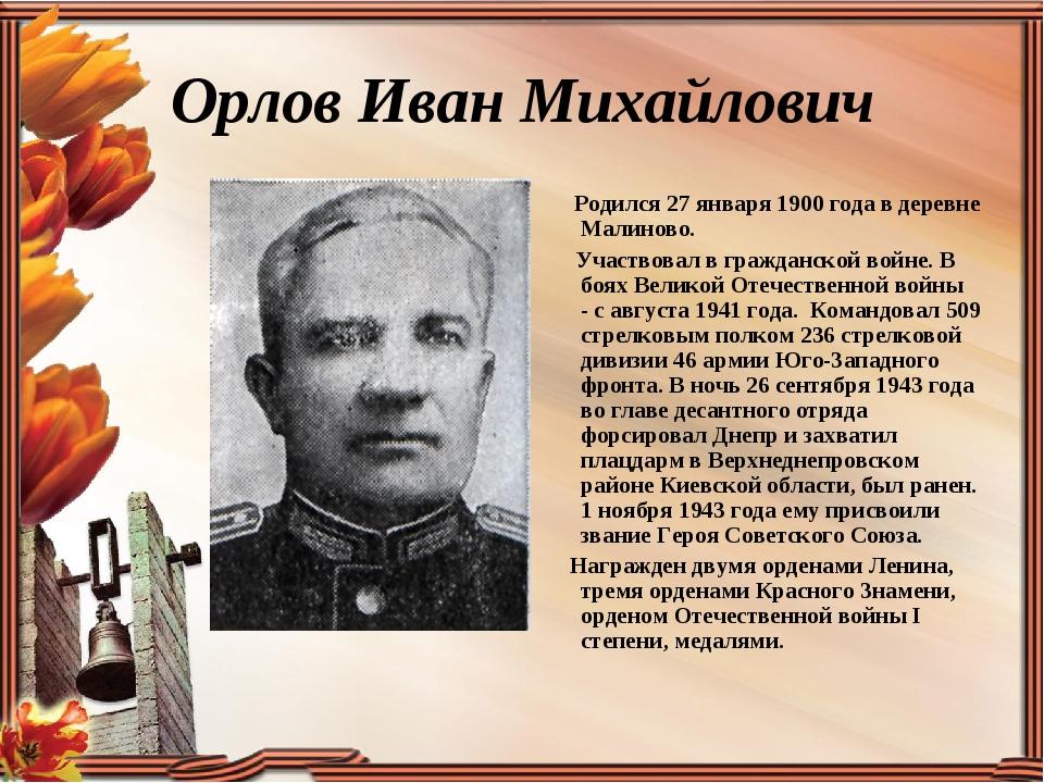 Орлов Иван Михайлович Родился 27 января 1900 года в деревне Малиново. Участво...