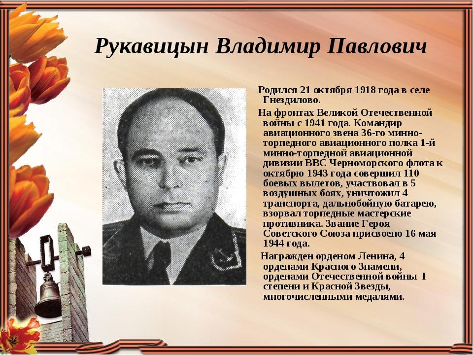 Рукавицын Владимир Павлович Родился 21 октября 1918 года в селе Гнездилово. Н...