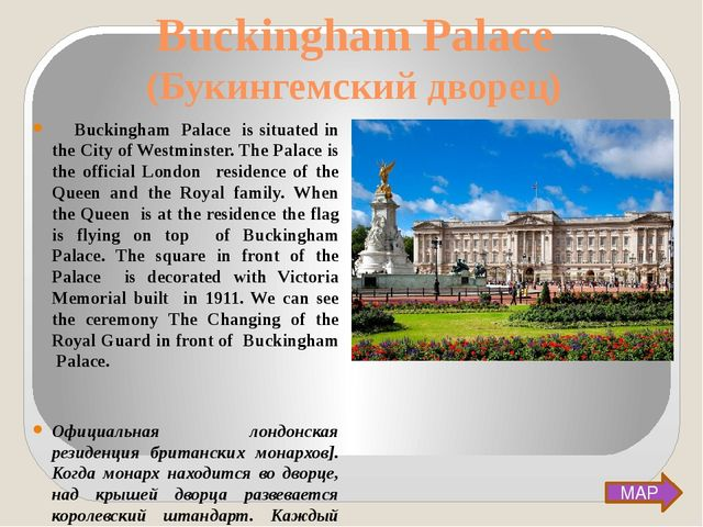 Regent's Park (Риджентс-парк) Regent's Park is one of the Royal Parks of Lond...