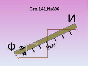 Стр.141,№896 Ф И 8км 3км