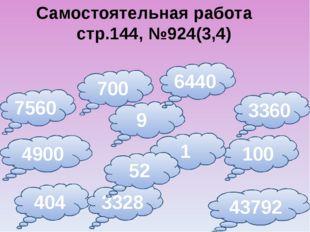 Самостоятельная работа стр.144, №924(3,4) 9 6440 700 3360 100 43792 404 7560