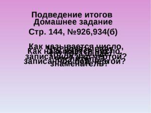 Подведение итогов Как называется число, записанное над чертой? Домашнее задан
