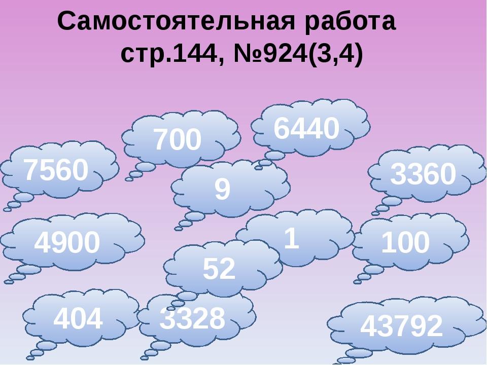 Самостоятельная работа стр.144, №924(3,4) 9 6440 700 3360 100 43792 404 7560...
