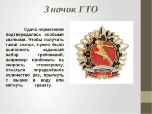 Значок ГТО Сдача нормативов подтверждалась особыми значками. Чтобы получить т