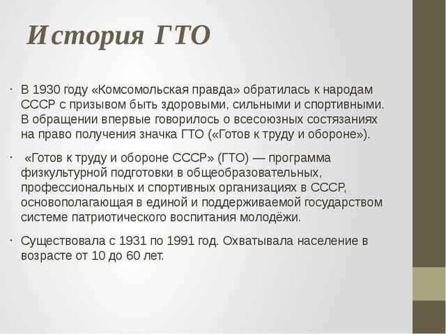 История ГТО В1930 году «Комсомольская правда» обратилась кнародам СССР спр...