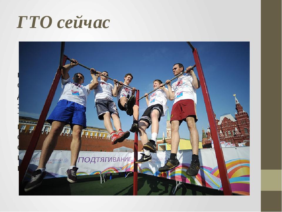 ГТО сейчас По Указу Президента РФ с 1 сентября 2014 года в нашей стране вводи...