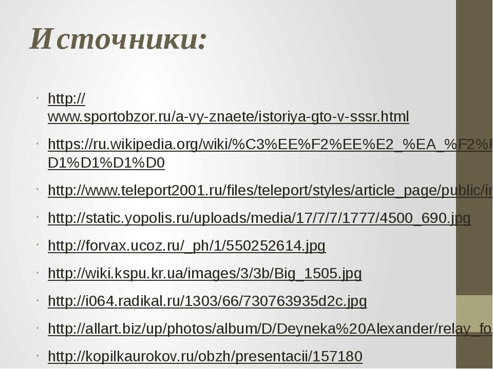 Источники: http://www.sportobzor.ru/a-vy-znaete/istoriya-gto-v-sssr.html htt...