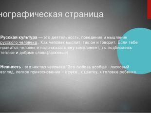 Этнографическая страница Русская культура— это деятельность, поведение и мыш