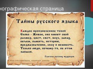Этнографическая страница