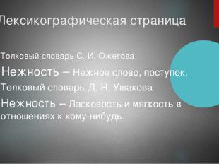 Лексикографическая страница Толковый словарь С. И. Ожегова Нежность – Нежное
