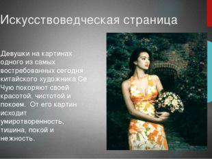 Искусствоведческая страница Девушки на картинах одного из самых востребованны